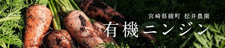 皮ごと食べれる有機ニンジン
